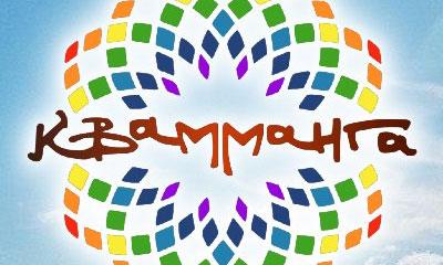 фестиваль развития и творчества Квамманга