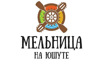фестиваль Мельница на Юшуте