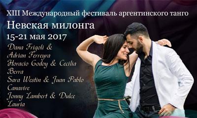 фестиваль аргентинского танго Невская милонга