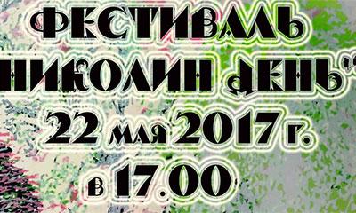 благотворительный фестиваль искусств Николин день