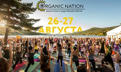 международный йога-фестиваль Organicnation