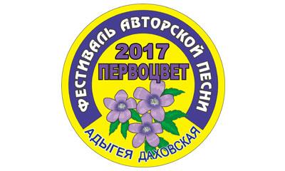 фестиваль авторской песни Первоцвет