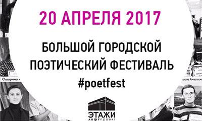 Большой городской поэтический фестиваль