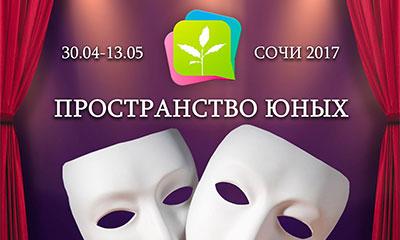 фестиваль-конкурс молодых независимых театров Пространство юных