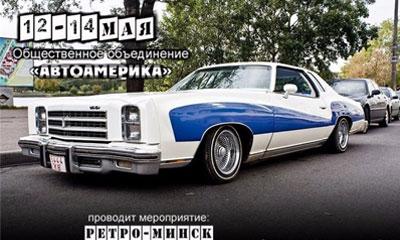 фестиваль Ретро-Минск