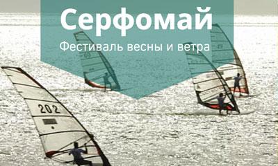 фестиваль весны и ветра Серфомай
