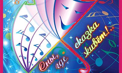 Фестиваль детских музыкальных театров Сны, где сказка живет