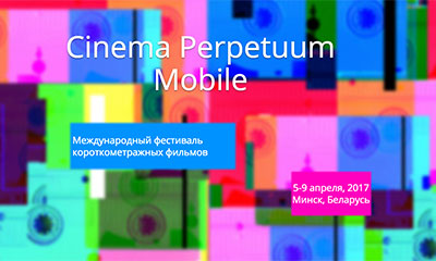 фестиваль Cinema Perpetuum Mobile
