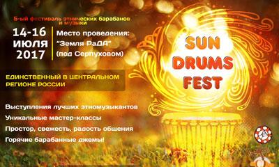 фестиваль этнических барабанов и музыки Sun Drums Fest