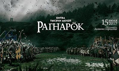 Военно-исторический фестиваль Битва тысячи мечей Рагнарёк