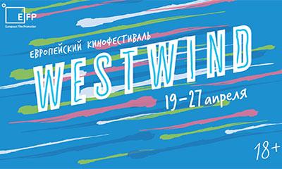 Фестиваль West Wind
