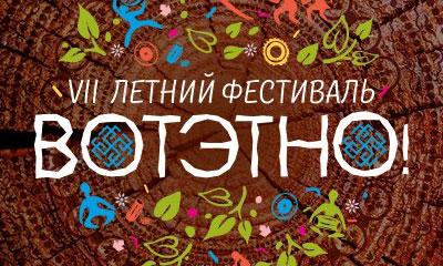 экокультурный Фестиваль ВОТЭТНО