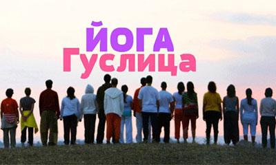 фестиваль Йога-Гуслица