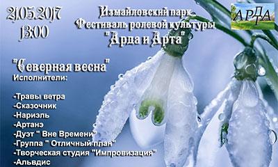 Фестиваль ролевой культуры Арда и Арта
