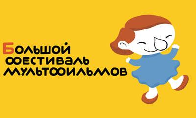 Большой Фестиваль Мультфильмов 2017 Иркутск
