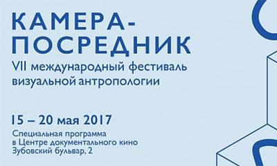 фестиваль визуальной антропологии Камера-посредник