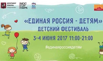 фестиваль детского творчества Единая Россия - детям