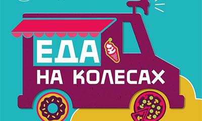 фестиваль фудтраков Еда на колесах
