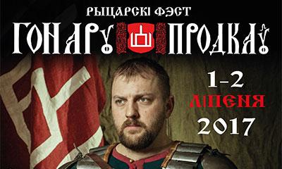 рыцарский фестиваль Гонару Продкаў Гордость предков