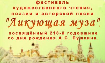 фестиваль художественного чтения, поэзии и авторской песни Ликующая муза