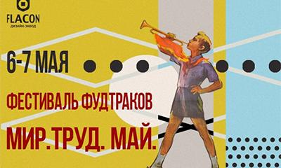 фестиваль фудтраков Мир.труд.май