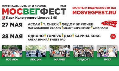 фестиваль музыки и вкусов МосВегФест