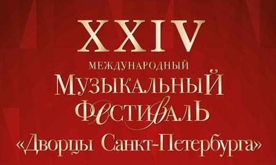 фестиваль Дворцы Санкт-Петербурга