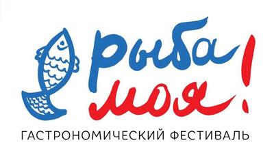гастрономический фестиваль Рыба моя