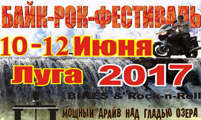 байк-рок-фестиваль Штолль