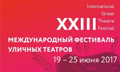 Фестиваль уличных театров в Архангельске