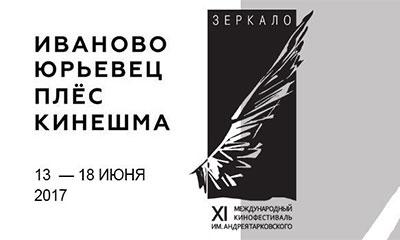 кинофестиваль им. Андрея Тарковского Зеркало