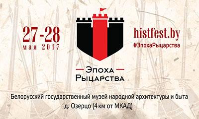 фестиваль исторической реконструкции Эпоха рыцарства