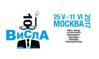фестиваль польских фильмов Висла
