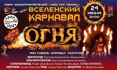 Московский Международный фестиваль уличных театров Вселенский карнавал огня
