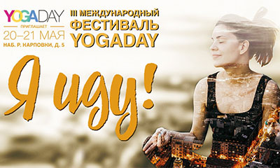 фестиваль YogaDay