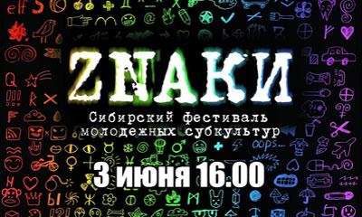 Сибирский фестиваль молодежных субкультур ZNAKИ