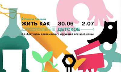 фестиваль современного искусства для детей Архстояние детское
