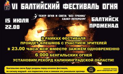 Открытый Балтийский фестиваль огня BFF