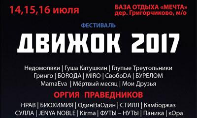 Фестиваль ДВИЖОК