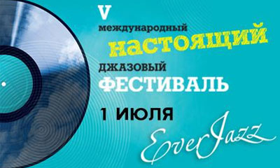 джазовый фестиваль EverJazz