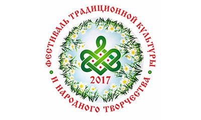 фестиваль Традиционной Культуры и Народного Творчества
