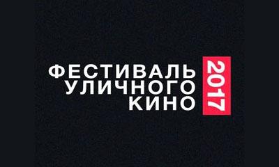 Фестиваль уличного кино 2017 Ижевск