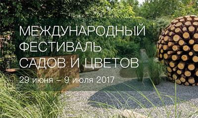 Фестиваль Садов и Цветов Moscow Flower Show