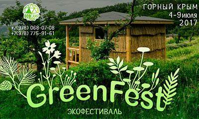 экофестиваль GreenFest