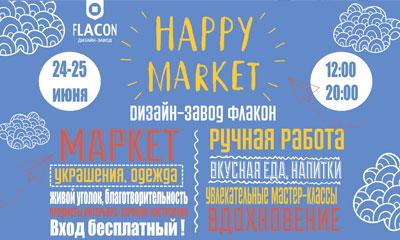 Арт-ярмарка Happy Market