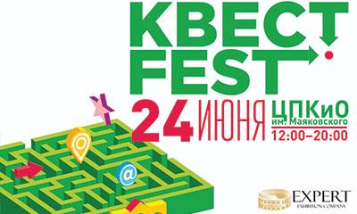 фестиваль Квест FEST