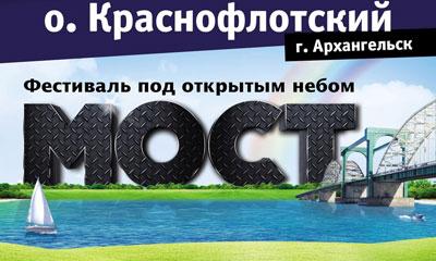 рок-фестиваль Мост