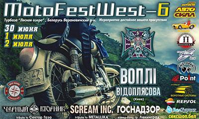 мотофестиваль MotoFestWest
