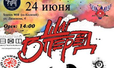 фестиваль рок-музыки Шаг Вперед