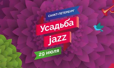 Фестиваль Усадьба Jazz
